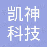 深圳市凯神科技股份有限公司