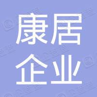 福州康居企业集团有限公司