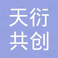 贵阳天衍共创贸易有限公司