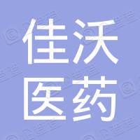 上海佳沃医药科技中心