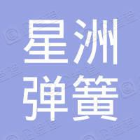 上海星洲弹簧制造有限公司