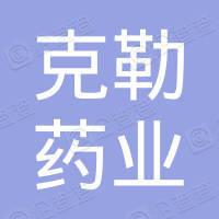 克勒(北京)药业有限公司