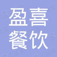 广州盈喜餐饮有限公司