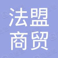上海法盟商贸有限公司