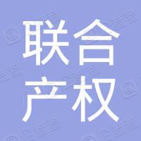 沈阳联合产权交易所集团有限公司