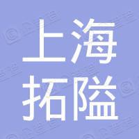 上海拓隘建筑工程中心