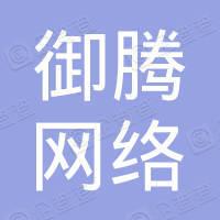 广东御腾网络科技发展有限公司