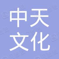 揭阳市中天文化酒店有限公司