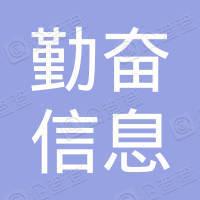 海南省三亚市勤奋信息咨询服务有限责任公司