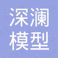 上海深澜模型有限公司