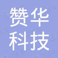 河北赞华农业科技有限公司