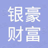 深圳市银豪财富管理有限公司