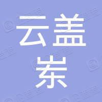 寻乌县云盖岽茶业有限公司