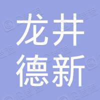 龙井市德新农作物品种试验中心(普通合伙)