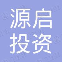 涌泉源启(深圳)投资有限公司