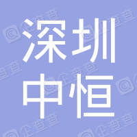 深圳市中恒房地产代理有限公司