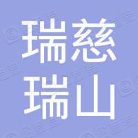上海瑞慈瑞山门诊部有限公司