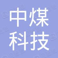 中煤科技集团有限公司