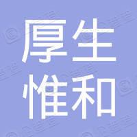 珠海厚生惟和股权投资中心(有限合伙)