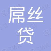 深圳屌丝贷网络金融服务有限公司