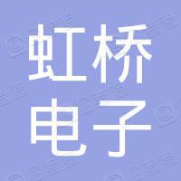浙江虹桥电子有限公司