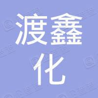 贵州渡鑫化商贸有限公司