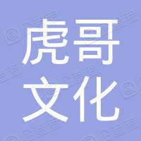 江苏虎哥文化创业投资基金合伙企业(有限合伙)
