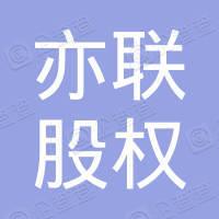 上海亦联股权投资合伙企业(有限合伙)