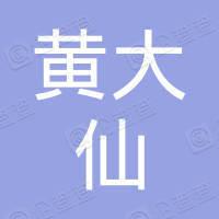 金华黄大仙园林建设有限公司