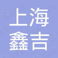 上海鑫吉金融信息服务有限公司