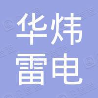 东莞市华炜雷电防护设备有限公司
