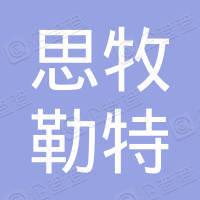 思牧勒特生物医药科技(上海)有限公司
