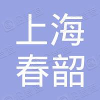 上海春韶自动化科技有限公司