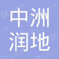 深圳市中洲润地置业有限责任公司