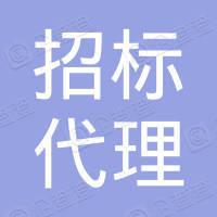 濮阳市招标代理中心