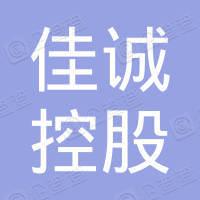 中山市佳诚控股集团有限公司
