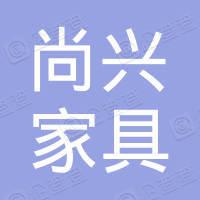 赣州市尚兴家具有限公司