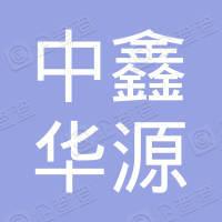 中鑫华源建设投资集团有限公司
