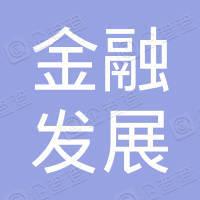 淮安市金融控股集团有限公司
