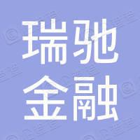 瑞驰金融服务(上海)有限公司