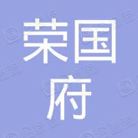 深圳市荣国府珠宝首饰有限公司