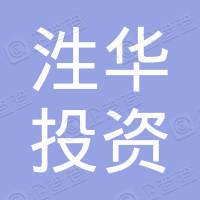 苏州泩华投资管理中心(有限合伙)