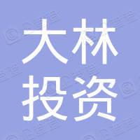 南京大林投资管理有限公司