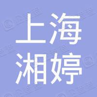 上海湘婷农家乐专业合作社