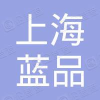 上海蓝品农家乐专业合作社