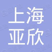 上海亚欣旅行社有限公司