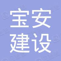 深圳市宝安建设投资集团
