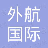 上海外航国际旅行社有限公司
