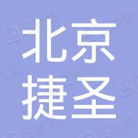 北京捷圣新能源汽车服务有限公司