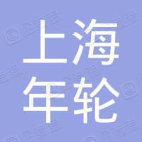 上海年轮旅行社有限公司